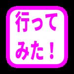 my(舞)ツアー・バスでお散歩~淡路島へバスでお散歩~ 行ってきました!(その3)