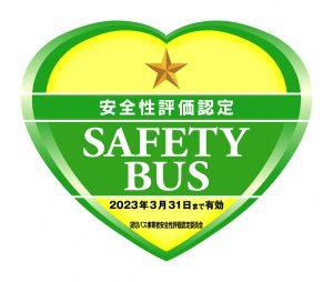 安全評価認定制度★1