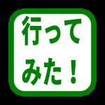 "<span class=""title"">my(舞)ツアー・大塚国際美術館ゆっくり3時間 行ってきました!</span>"